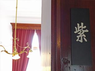 部屋の特長 紫寝間(ムラサキ寝間)